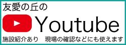 Youtubeをみてください